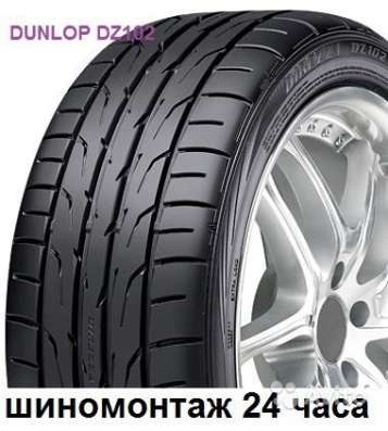 Новые Dunlop 195 55 R15 DZ102 85V