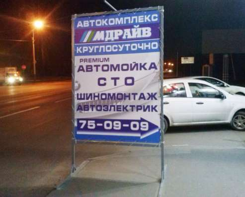 Штендер или выносная реклама (раскладушка) в Пензе Фото 3