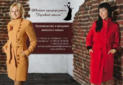 Пальто женское оптом  Женское