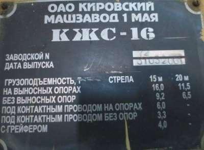 кран железнодорожный КЖС 16, 2001 г.в. в Санкт-Петербурге Фото 2