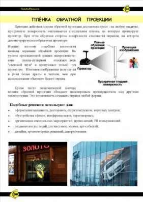 Проекторы Плёнка Обратной Проекции Полноценный экран в Владивостоке Фото 4