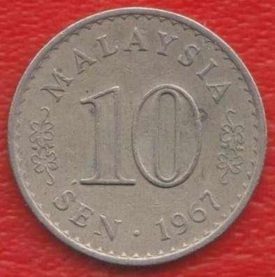 Малайзия 10 сен 1967 г.