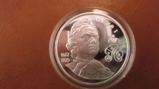 Монета Пётр 1.Юбилейная. Серебро