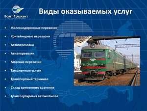 """Транспортная компания ООО""""Байт-Транзит-Континент"""""""