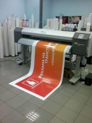 Широкоформатная печать/Вывески/Полиграфия в Костроме Фото 3