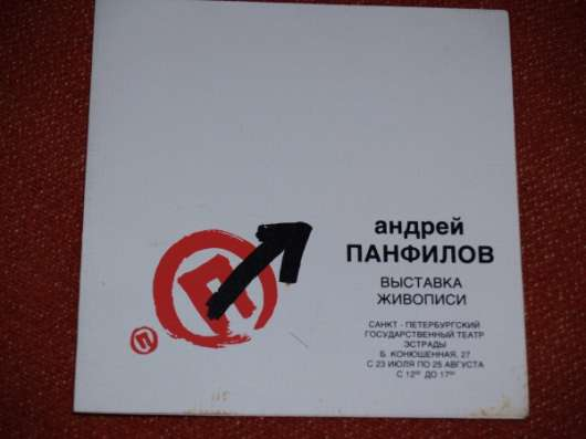 Андрей Панфилов, «Эпиграф», х.м., 60х50 см, 1991 год.