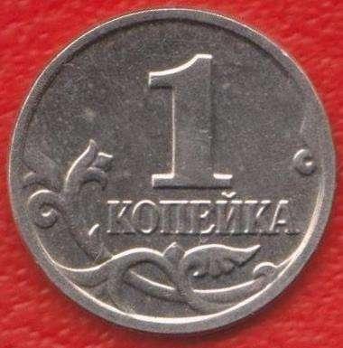 Россия 1 копейка 2002 г. М
