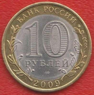 10 рублей 2009 СПМД Кировская область