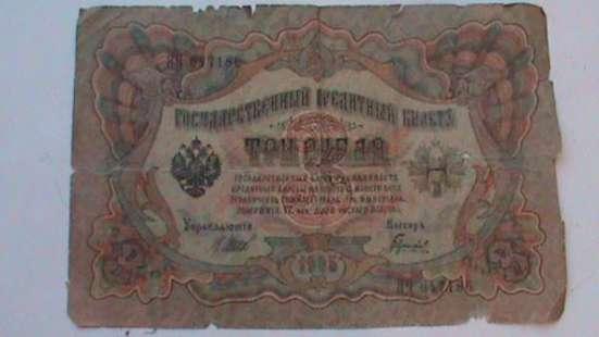 Купюры Царского времени 1909,1905,1919гг