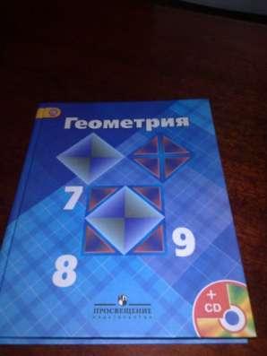 Учебник для 8 го класса.