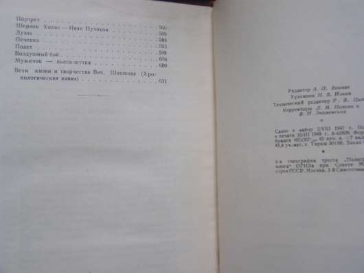 1948 г. Вячеслав Шишков 2 тома из 6 тт собрания сочинений