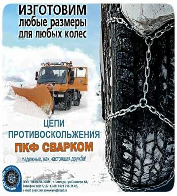 Цепи и браслеты противоскольжения в г. Вологда Фото 1