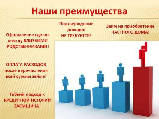 Консультации по материнскому (региональному) капиталу в г. Мариинск Фото 3