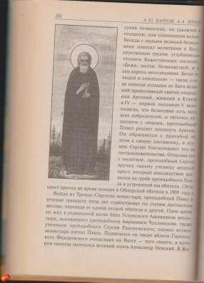 Самые знаменитые Святые и Чудотворцы России в Москве Фото 2
