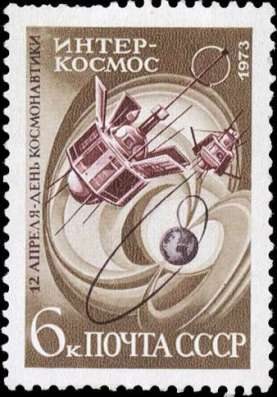 Марка 6 Копеек СССР 1973 год Интер-Космос