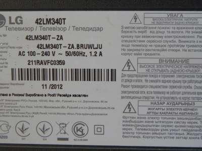 Куплю телевизор LG LG 42LM340T