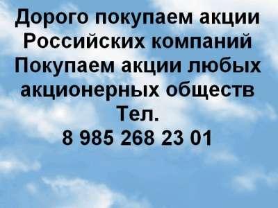 Куплю Дорого покупаем акции в Москве