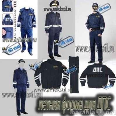форма для МВД, ДПС,охранников