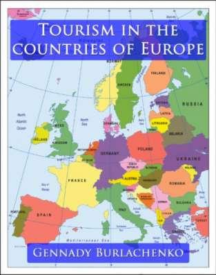 Книга о туризме в странах Европы