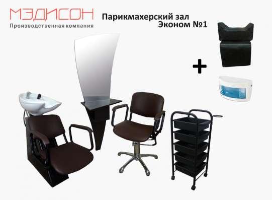 Комплект парикмахерской мебели №1 Эконом