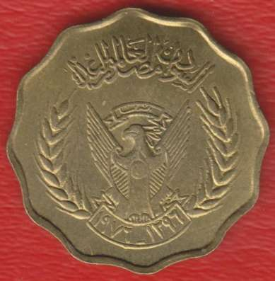 Судан 10 миллим 1976 г. ФАО в Орле Фото 1