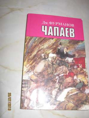 "Фурманов ""Чапаев"""