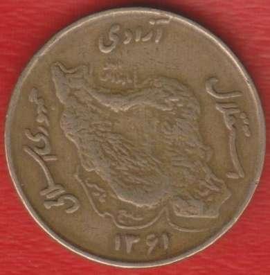 Иран 50 риал 1981 г. в Орле Фото 1