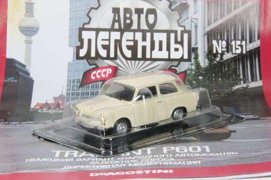 автолегенды ссср №151 TRABANT P601