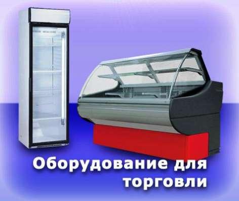 Холодильное торговое оборудование для магазинов в Симферополе.