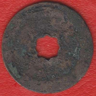 Китай 2 цяня 1111 -1118 гг Северная Сун Чжэнхэ №1 в Орле Фото 1