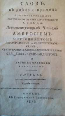 1816годТруды Митрополита СПб Амвросия