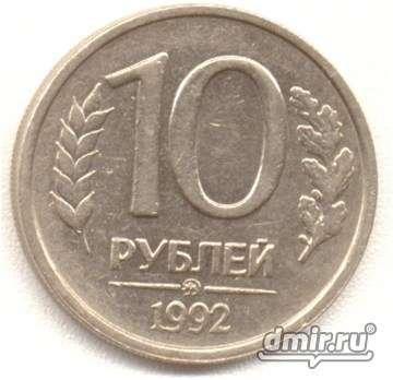 Куплю монеты 10р и 20р 1992г магнитные