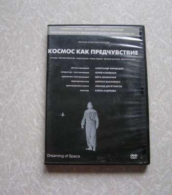 Фильм Космос как предчувствие (подарю к покупке)