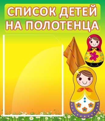 Классные уголки и стенды для школ и детских садов в Астрахани Фото 3