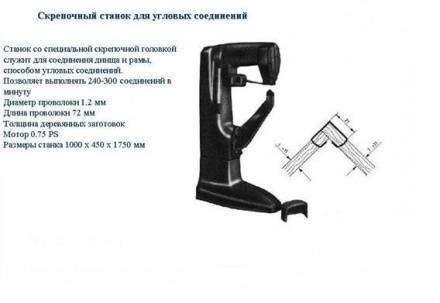 Оборудование для производства деревянных ящиков corali в Краснодаре Фото 1