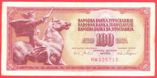 Югославия 100 динар 1965 г