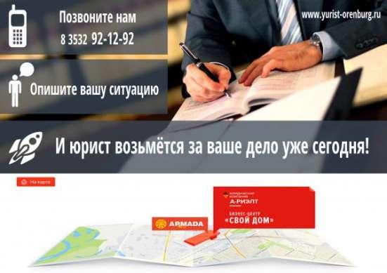 Правовая помощь в оформлении наследства в Оренбурге