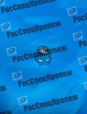 Гайка колпачковая ГОСТ 11860-85 ГОСТ 11860-85 в Ростове-на-Дону Фото 1