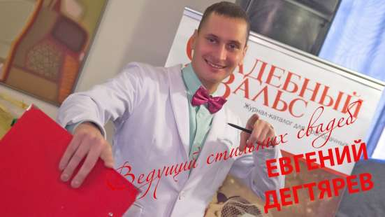Детские Праздники и дни Рожденья, Выпускные. Дед Мороз