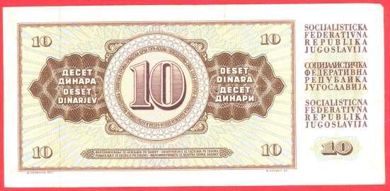 Югославия 10 динар 1981 г в Орле Фото 1