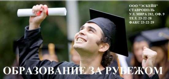 Образование за границей