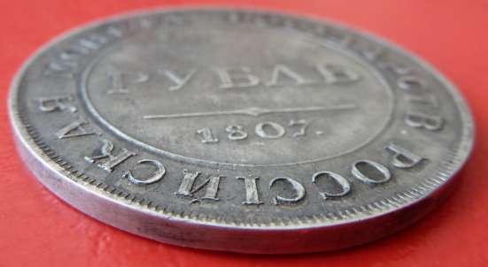 Россия рубль 1807 г. в Орле Фото 1