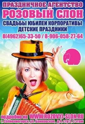 Тамада на свадьбу юбилей выпускной Солнечногорск Зеленоград Клин Москва