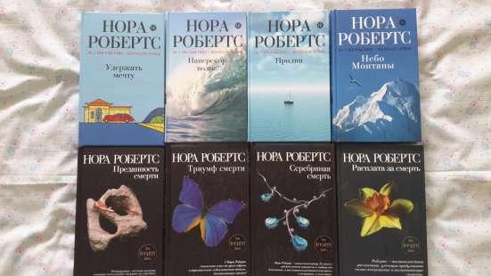Нора Робертс - 29 книг
