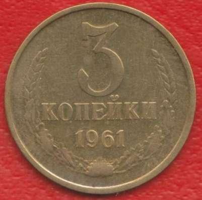 СССР 3 копейки 1961 г.