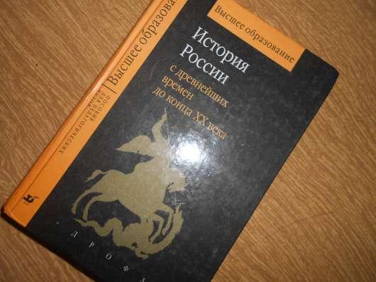 История России с древнейших времен до конца 20 века