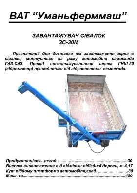 Загрузчики сеялок зс-30м и зс-30м1