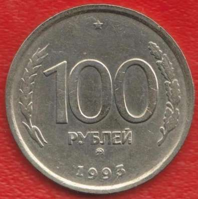 Россия 100 рублей 1993 г. ММД