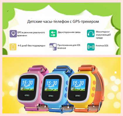 Детские часы-телефон с GPS-трекером Smartbaby watch Q60 в г. Харьков Фото 2