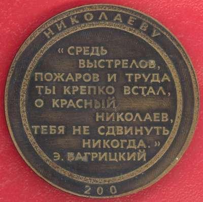 Николаев 200 лет Герб города 1969 г. Тяжелый металл в Орле Фото 1